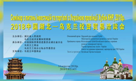 2018 HUBEI CHINA – UKRAINE TRADE AND INVESTMENT SEMINAR