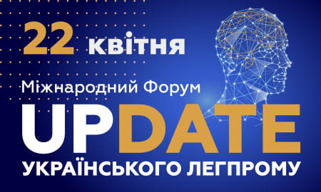 "THE FIRST TECHNOLOGICAL FORUM ""UPDATE OF THE UKRAINIAN LIGHT INDUSTRY"""