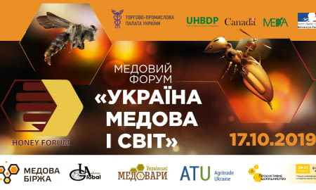 """UKRAINE – THE LAND OF  HONEY AND THE WORLD"""