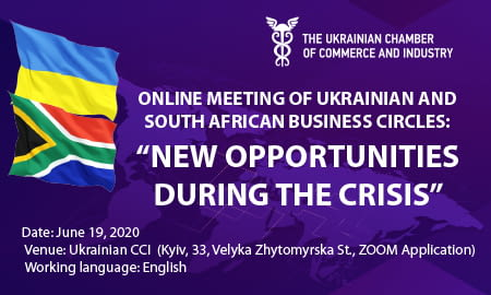 """ONLINE MEETING  """"UKRAINE - SOUTH AFRICA: BUSINESS OPPORTUNITIES IN TIMES OF ECONOMIC DIFFICULTIES"""""""