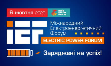 Electric Power Forum