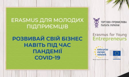Erasmus for young entrepreneurs  – develop your business, even during COVID-19 pandemic
