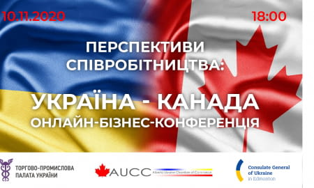 ONLINE BUSINESS CONFERENCE PROSPECTS FOR COOPERATION: UKRAINE - CANADA