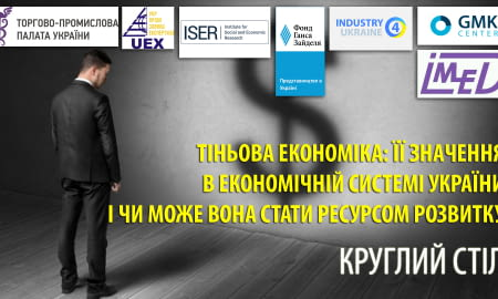 Ghost economy: its role in economy system of Ukraine. Can it become a resourse for development?