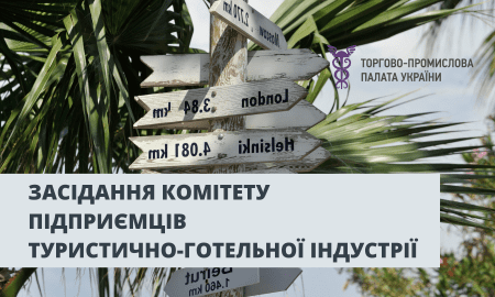"""Online-conference """"Tourism information centers in Ukraine and in other states"""""""