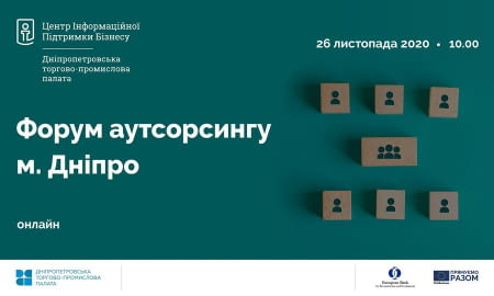 Outsourcing Forum in Dnipro
