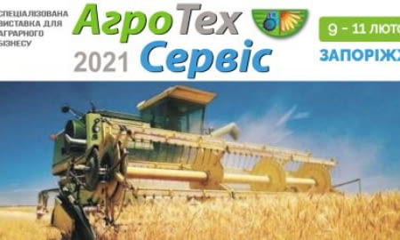 """XX Specialized Agrobusiness Exhibition """"AgroTechService 2021"""""""
