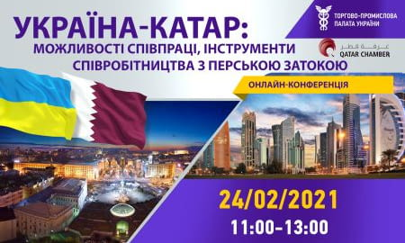 Ukraine-Qatar: Opportunities for Cooperation, Instruments of Cooperation with the Persian Gulf