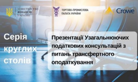 Presentations of Generalized Tax Consultations on Transfer Taxation