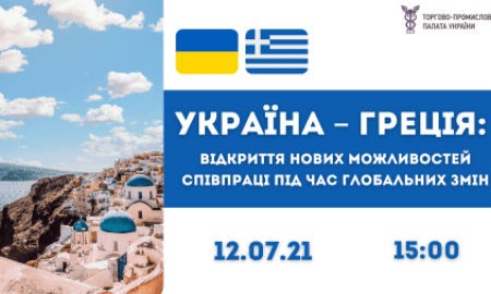 Ukraine-Greece: New Opportunities of Cooperation During Global Changes